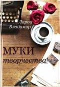 """Обложка книги """"Муки творчества"""""""