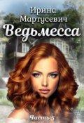 """Обложка книги """"Ведьмесса Lite 5"""""""
