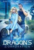 """Обложка книги """"Dragons corporation"""""""