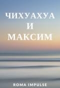 "Обложка книги ""Чихуахуа и Максим """