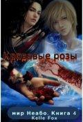 """Обложка книги """"Кровавые розы"""""""