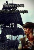 """Обложка книги """"Мерзкие пираты,или путешествие по морям"""""""