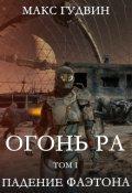 """Обложка книги """"Огонь Ра / Том I / Падение Фаэтона"""""""
