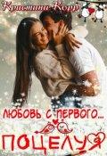 """Обложка книги """"Любовь с первого... поцелуя"""""""