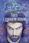 """Обложка книги """"Танго с одиноким волком"""""""