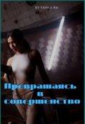 """Обложка книги """"Превращаясь в совершенство, Флр, 18+"""""""
