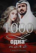 """Обложка книги """"1000 не одна ночь (1 книга)"""""""