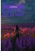 """Обложка книги """"Наследие любви"""""""