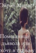 """Обложка книги """"Помощница дьявола или хочу в тюрьму"""""""