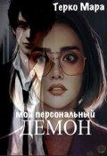 """Обложка книги """"Мой персональный демон"""""""