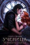 "Обложка книги ""Ученица Тёмного Лорда"""