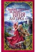"""Обложка книги """"Сердце орка"""""""