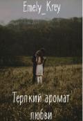 """Обложка книги """"Терпкий аромат любви"""""""