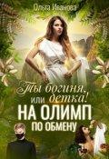 """Обложка книги """"Ты Богиня, детка! или На Олимп по обмену"""""""