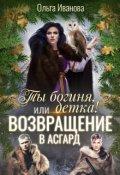 """Обложка книги """"Ты Богиня, детка! или Возвращение в Асгард"""""""