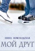 """Обложка книги """"Мой друг"""""""