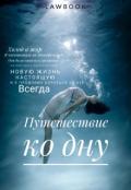 """Обложка книги """"Путешествие ко дну """""""