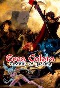 """Cubierta del libro """"Eyes Colors (tomo 5) """"Tiranny Of Jacking"""""""""""