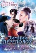 """Обложка книги """"Зимний переполох в Академии Арталь"""""""
