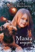 """Обложка книги """"Мама в подарок"""""""