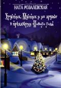 """Обложка книги """"Хрустик, Мустик и их друзья в преддверии Нового года """""""