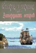 """Обложка книги """"История о пиратах или затерянный остров"""""""
