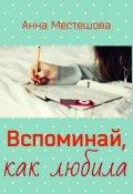 """Обложка книги """"Вспоминай, как любила"""""""