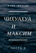 "Обложка книги ""Чихуахуа и Максим 2"""