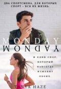"""Обложка книги """"Monday"""""""