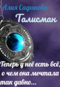 """Обложка книги """"Талисман или """"Всё сбудется"""""""""""