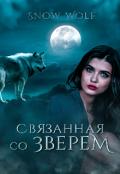 """Обложка книги """"Связанная со зверем"""""""