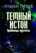 """Обложка книги """"Темный исток: Гробницы пустоты"""""""
