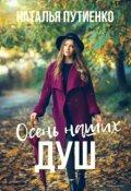 """Обложка книги """"Осень наших душ"""""""
