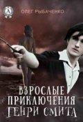 """Обложка книги """"Взрослые приключения Генри Смита"""""""