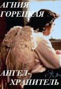 """Обложка книги """"Ангел-хранитель"""""""