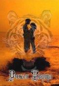 """Обложка книги """"Все только начинается. Часть 2 Рыжая тигрица."""""""