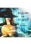 """Обложка книги """"Ведьма за 30 дней"""""""