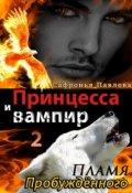 """Обложка книги """"Принцесса и вампир: Пламя Пробуждённого"""""""