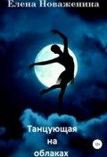 """Обложка книги """"Танцующая на облаках"""""""