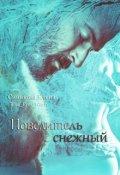 """Обложка книги """"Повелитель снежный"""""""