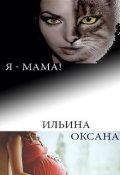 """Обложка книги """"Я - мама!"""""""