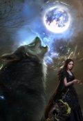 """Обложка книги """"Волчья Луна"""""""