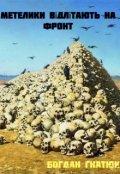 """Обкладинка книги """"Метелики відлітають на фронт"""""""