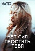 """Обложка книги """"Нет сил простить тебя"""""""