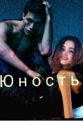 """Обложка книги """"Юность"""""""