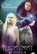 """Обложка книги """"Генри Смит и ангел"""""""