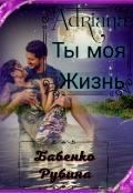 """Обложка книги """"Адриана Ты Моя Жизнь """""""