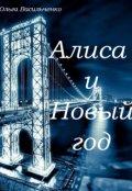 "Book cover ""Алиса и Новый год"""