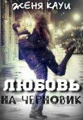"""Обложка книги """"Любовь на черновик"""""""