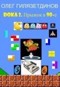 """Обложка книги """"Doka 2. Прыжок в 90-е"""""""